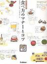 送料無料/食べ方のマナーとコツ/伊藤美樹