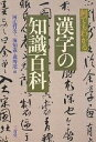 語學辭典 - 何でもわかる漢字の知識百科/阿辻哲次【1000円以上送料無料】
