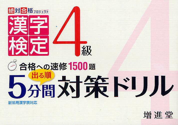 漢字検定4級出る順5分間対策ドリル 合格への速修1500題/絶対合格プロジェクト【1000円以上送料無料】