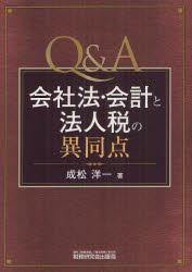 Q&A会社法・会計と法人税の異同点/成松洋一【1000円以上送料無料】
