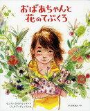 【後払いOK】【1000以上】おばあちゃんと花のてぶくろ/セシル・カステルッチ/ジュリア・ディノス/水谷阿紀子