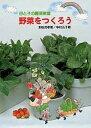 母と子の園芸教室・野菜をつくろう/末松茂孝【1000円以上送料無料】