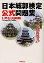 第10回日本城郭検定 1級 問036