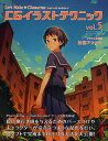 CGイラストテクニック LET'S MAKE★CHARACTER vol.5/加藤アカツキ【1000円以上送料無料】