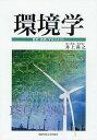 環境学 歴史・技術・マネジメント/井上尚之【1000円以上送料無料】