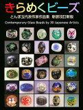 【1000以上】闪耀的有孔玻璃珠Contemporary Glass Beads by 30 Japanese Artists 蓝色玻璃球代表作品建筑房屋品集/里文出版【RCP】[【1000以上】きらめくビーズ Contemporary Glass Beads by 30 Japanese Art