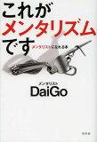 これがメンタリズムです メンタリストになれる本/DaiGo【後払いOK】【2500以上】