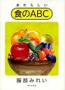 あたらしい食のABC/服部みれい【1000円以上送料無料】