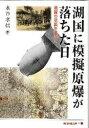 『湖国に模擬原爆が落ちた日』というのを読んだ。