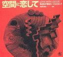 空間に恋して 象設計集団のいろはカルタ/象設計集団【1000円以上送料無料】