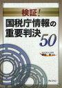 検証!国税庁情報の重要判決50/渡辺充【1000円以上送料無料】