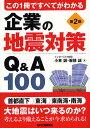企業の地震対策Q&A100 この1冊ですべてがわかる/小林誠/服部誠【1000円以上送料無料】