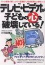 送料無料/テレビ・ビデオが子どもの心を破壊している!/片岡直樹