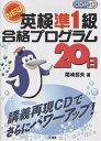 NEW英検準1級合格プログラム20日/尾崎哲夫【1000円以上送料無料】
