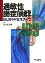 過敏性腸症候群 脳と腸の対話を求めて/佐々木大輔【1000円以上送料無料】