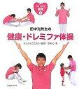 田中光先生の健康・ドレミファ体操/田中光【1000円以上送料無料】