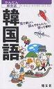 旅遊, 留學, 戶外休閒 - 韓国語 見て楽しい、読んでかんたん、使って便利!【1000円以上送料無料】