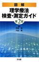 送料無料/図解理学療法検査・測定ガイド/奈良勲/内山靖