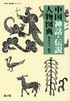 送料無料/中国神話・伝説人物図典/瀧本弘之