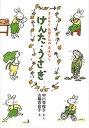送料無料/けんた・うさぎ 子どもとお母さんのおはなし/中川李枝子