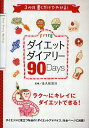 FYTTEダイエットダイアリー90Day【1000円以上送料無料】