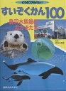 すいぞくかん100 鳥羽水族館のなかまたち どうぶつアルバム 12【1000円以上送料無料】