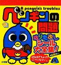 送料無料/ペンギンの問題はりたおしシール大全集!