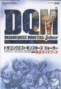 【1000円以上送料無料】ドラクエモンスターズ ジョーカー公式ガイ/スタジオベントスタッフ