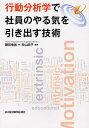 送料無料/行動分析学で社員のやる気を引き出す技術/舞田竜宣/杉山尚子