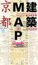 建築MAP京都/ギャラリー・間【1000円以上送料無料】