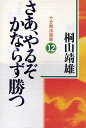 さあ、やるぞかならず勝つ 十分間法話集 12/桐山靖雄【1000円以上送料無料】