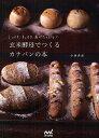玄米酵母でつくるカナパンの本 しっとり、もっちり、具がたっぷり!/小西香奈【1000円以上送料無料】