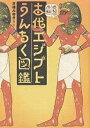 古代エジプトうんちく図鑑/芝崎みゆき【1000円以上送料無料】