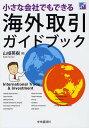 小さな会社でもできる海外取引ガイドブック/山根英樹【1000円以上送料無料】