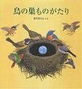 鳥の巣ものがたり/鈴木まもる【1000円以上送料無料】