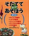 そだててあそぼう 第5集 全5巻【1000円以上送料無料】