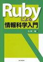 Rubyによる情報科学入門/久野靖【1000円以上送料無料】