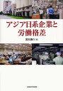 アジア日系企業と労働格差/宮本謙介【1000円以上送料無料】