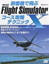 ���q�@�Ŕ��Microsoft�@Flight�@Simulator�@X�R�[�X�U���e�N�j�b�N�@����W����