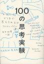 送料無料/100の思考実験 あなたはどこまで考えられるか/ジュリアン・バジーニ/向井和美