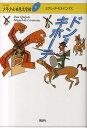 21世紀版少年少女世界文学館 21/井上靖【1000円以上送料無料】