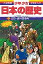 送料無料/少年少女日本の歴史 別巻2/学習まんが少年少女日本の歴史編集部