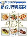 DVDでわかる新・イタリア料理の基本 フルコースを完全マスター/片岡護/レシピ【1000円以上送料無料】