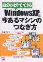 電脳, 系統開發 - 送料無料/自分ひとりでできるWindowsXPと今あるマシンのつなぎ方/傍嶋恵子