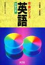 英語 中学3年/秀英教育センタ−【1000円以上送料無料】