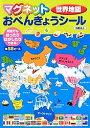 送料無料/マグネットおべんきょうシール 世界地図