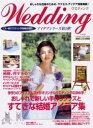 Wedding vol.21【1000円以上送料無料】