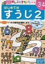 はじめてのすうじ 3〜4歳 2【1000円以上送料無料】