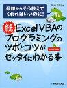 Excel VBAのプログラミングのツボとコツがゼッタイにわかる本 続/立山秀利【1000円以上送料無料】