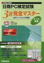 日商PC検定試験データ活用3級完全マスター 日本商工